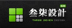 叁柒設計 三七设计 Three seven design